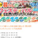 第24回暮らしのフェスティバル2020